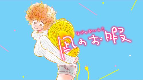 漫畫版的大島凪(翻攝 原作公式サイト)