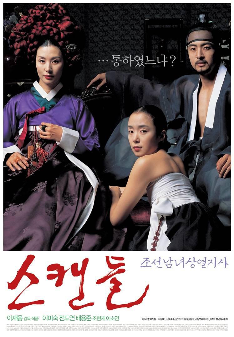 《醜聞:朝鮮男女相悅之事》