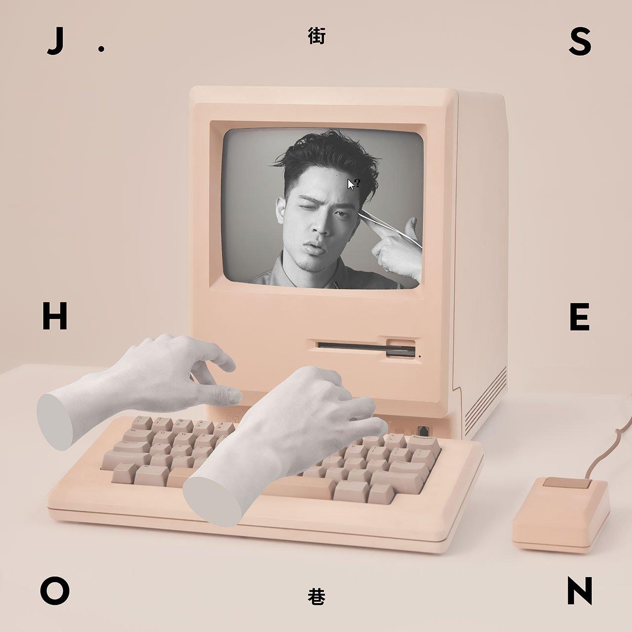 J.Sheon首張專輯《 街巷》